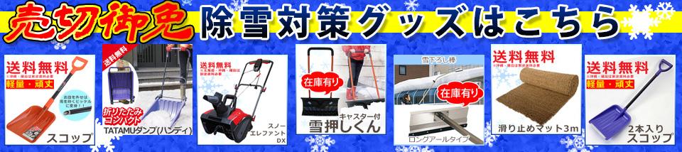 雪かき商品一覧