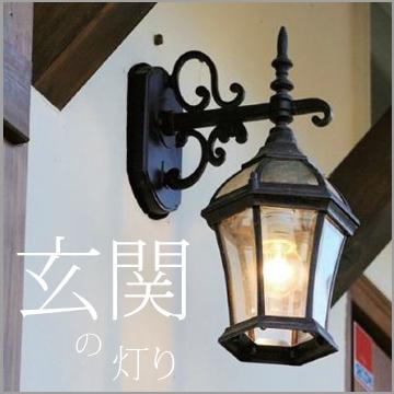 玄関の灯り 玄関照明