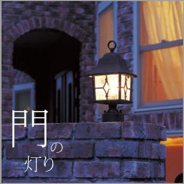 門の灯り 門灯