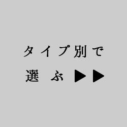 フェンス_タイプ別