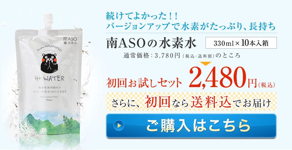 南ASOの水素水(くまモン)初回お試しセット ご購入はこちら