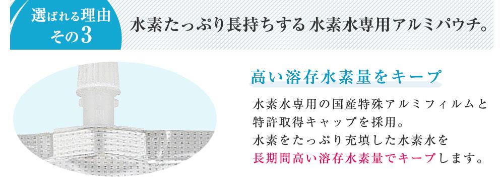 選ばれる理由その3|水素たっぷり長持ちする水素水専用アルミパウチ。