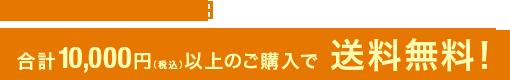 送料:全国一律756円