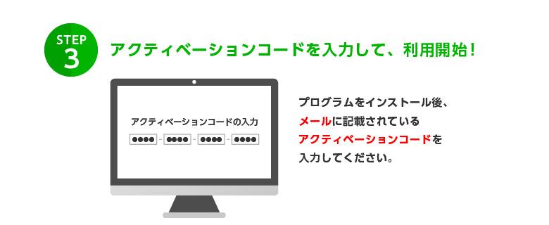 アクティベーションコードを入力して、利用開始!