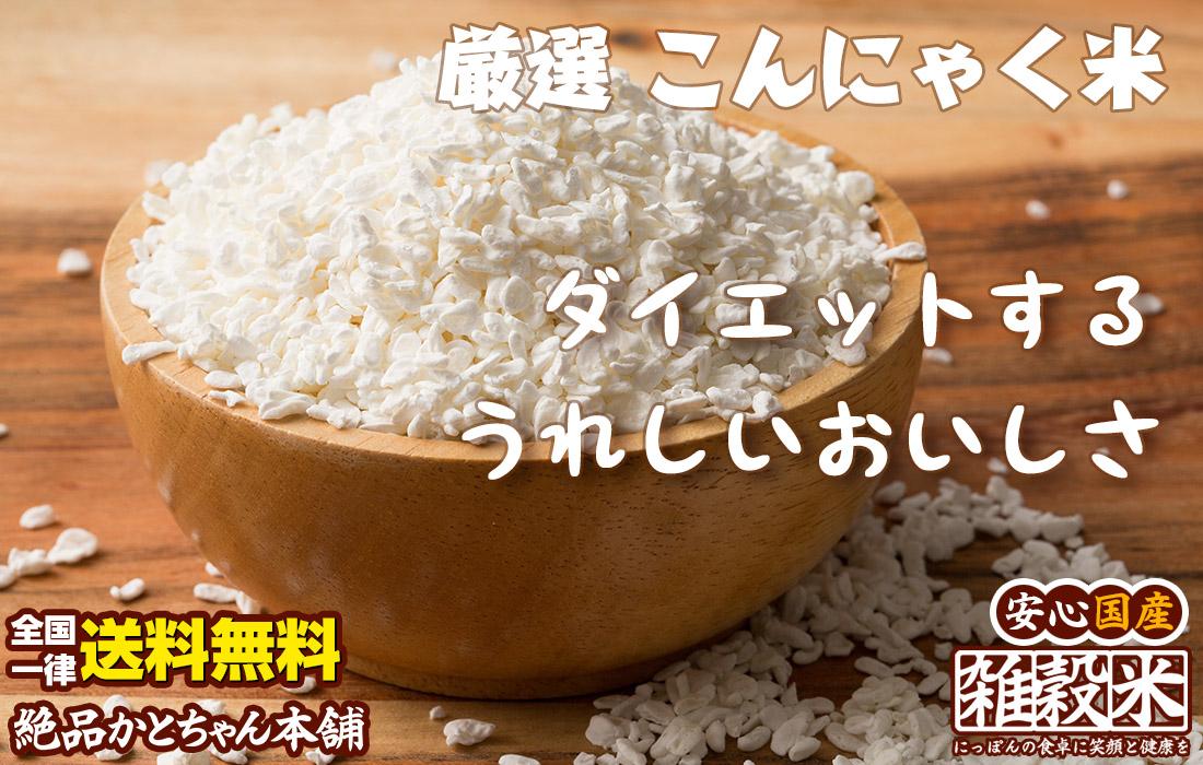 国産こんにゃく米ダイエットするうれしいおいしさ