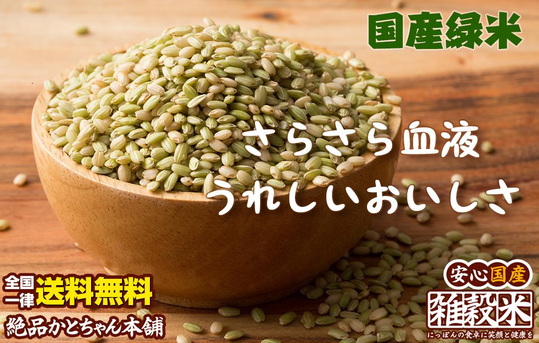 国産緑米さらさら血液うれしいおいしさ
