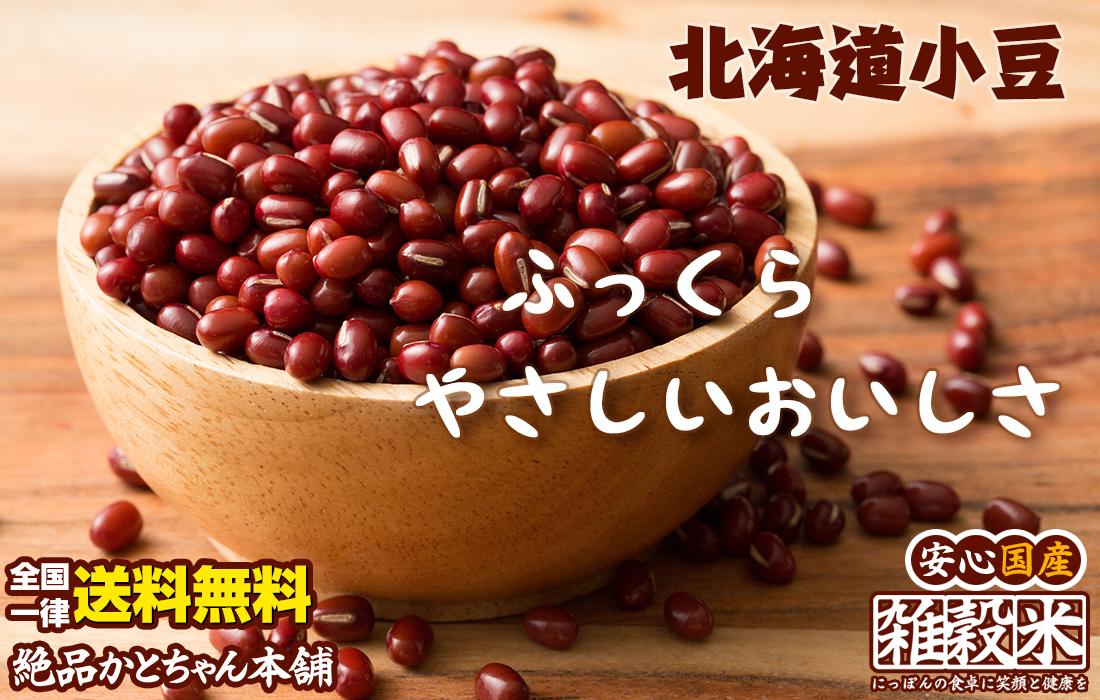 北海道小豆ふっくらやさしいおいしさ