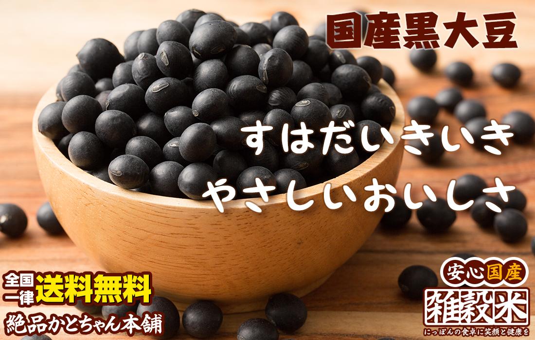 国産黒大豆すはだいきいきやさしいおいしさ