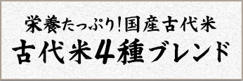 古代米4種ブレンド