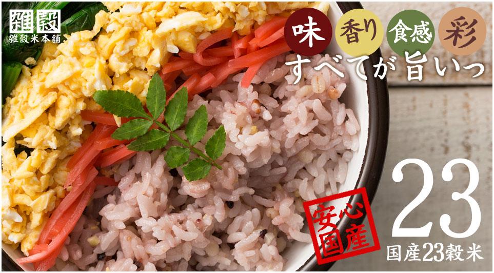 国産23穀米