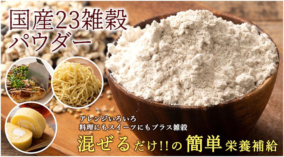 国産23穀米 パウダー