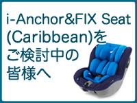 i-anchorシート