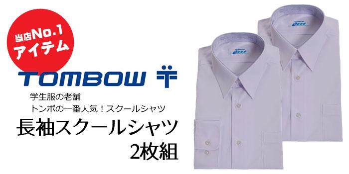 シャツ2枚組