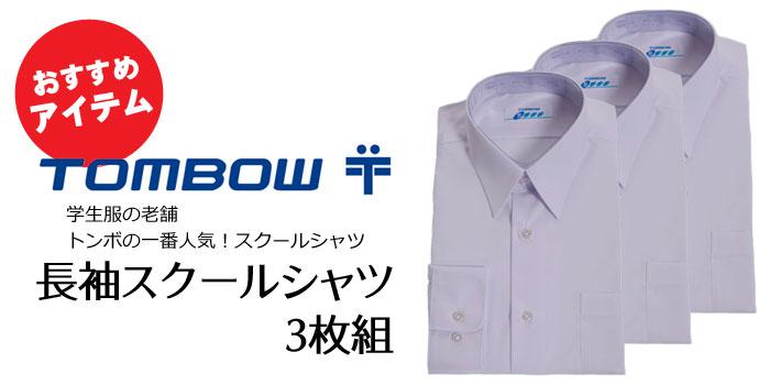 シャツ3枚組