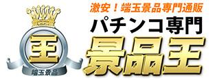 激安!端玉景品発注サイト パチンコ専門 景品王