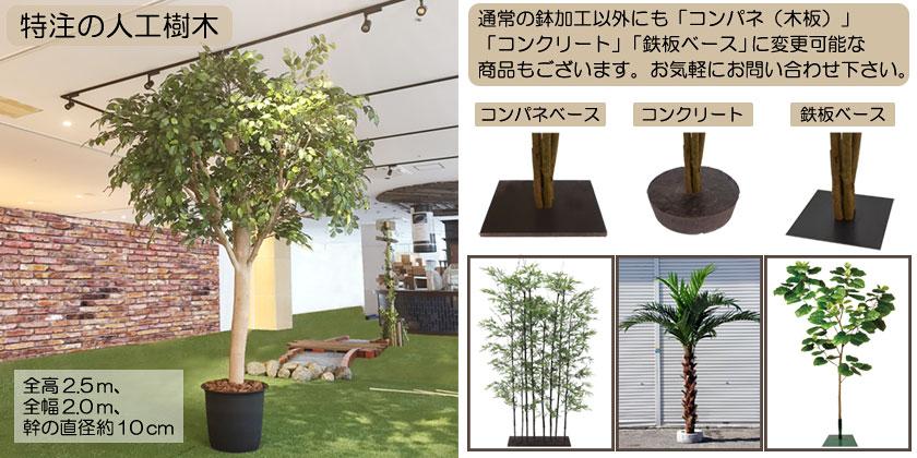 特注の人工観葉植物について