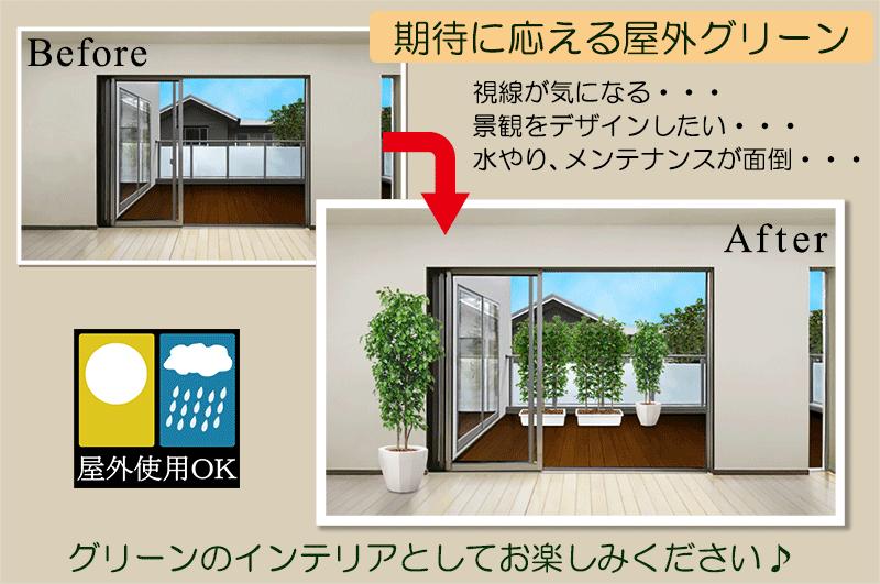バルコニーなどで隣の視線が気になる場合、屋外の使用にも耐えれる人工観葉植物が最適です。