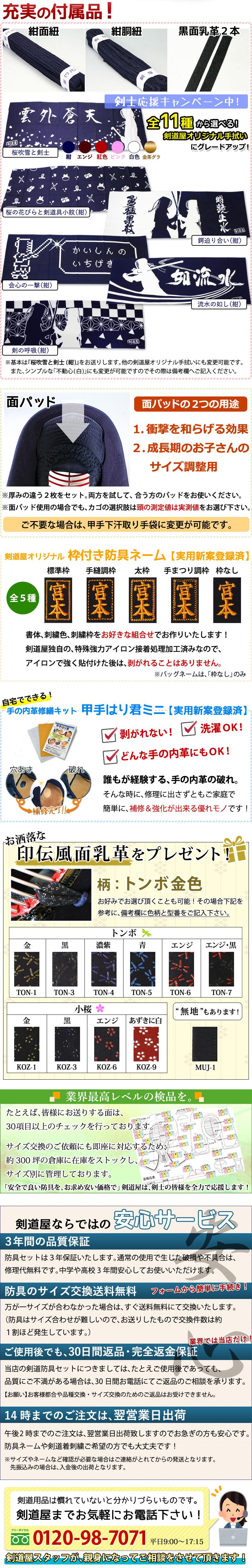 5ミリピッチ刺し剣道防具セット 実戦型 「極〜きわみ〜」JFP PRO