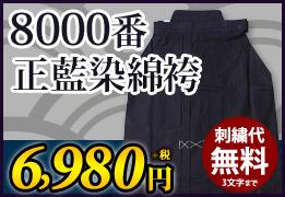 正藍染8000番綿袴