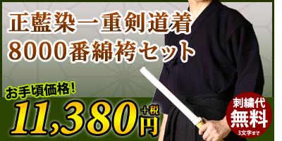 藍染一重+8000番袴セット