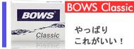 BOWS Classic(ボウス クラシック) 30包【コーワリミテッド】