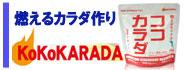 ココカラダR 500g(クエン酸粉末飲料)