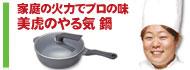 美虎(みゆ)のやる気鍋