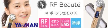 ヤーマン RFボーテ フェイスEX HRF3