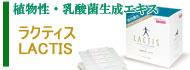ラクティス 10ml×30本入り【ビーアンドエスコーポレーション】