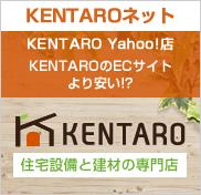 KENTAROネット KENTARO Yahoo!店 KENTAROのECサイトより安い!? KENTAROのECサイトへのリンク