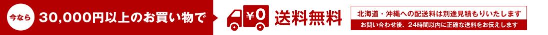 今なら3万円以上のお買い物で送料無料! 離島への配送料は別途見積もりいたします。 お問い合わせ後、24時間以内に正確な送料をお伝えします。