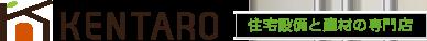 住宅設備と建材の専門店 KENTAROのロゴマーク