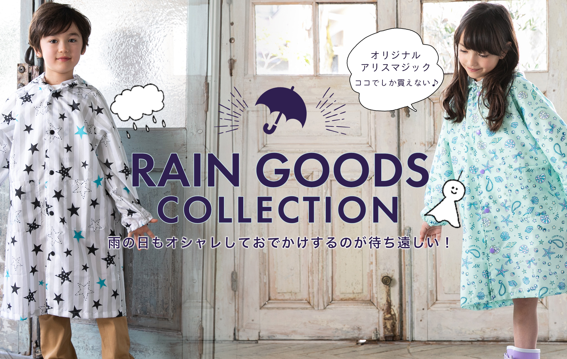 rain goods colletion