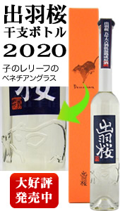 出羽桜 干支ボトル2020