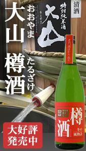 大山 樽酒