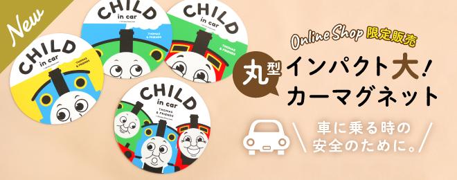>カーマグネット・CHILD IN CAR(4種)