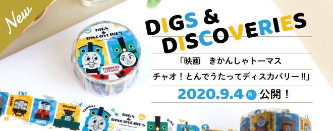 マスキングテープ(DIGS & DISCOVERIES)/きかんしゃトーマス