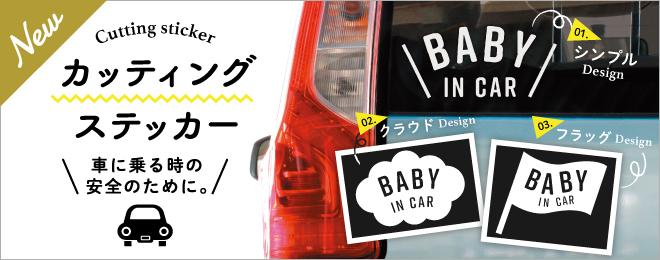 カッティングステッカー・Baby in car(3種)/スタイリッシュ!