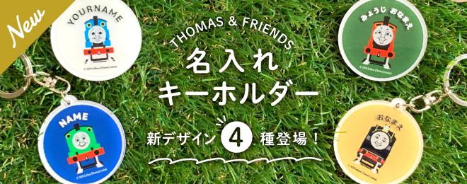 名入れができるキーホルダー(4種)/きかんしゃトーマス