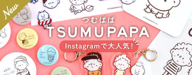 パパママ世代に人気の「TSUMUPAPA」が新登場!/TSUMUPAPA(つむぱぱ)