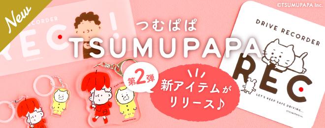 新商品第2弾がリリース♪/TSUMUPAPA(つむぱぱ)
