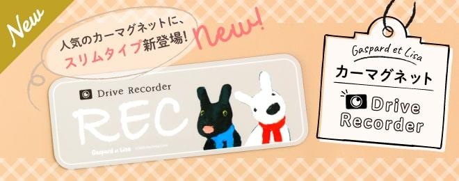 カーマグネット・Drive Recorder(ドライブレコーダー)/リサとガスパール