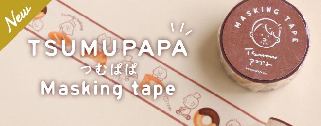 マスキングテープ(TSUMUGI BAKERY)/TSUMUPAPA(つむぱぱ)