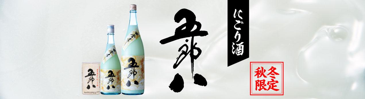 にごり酒五郎八