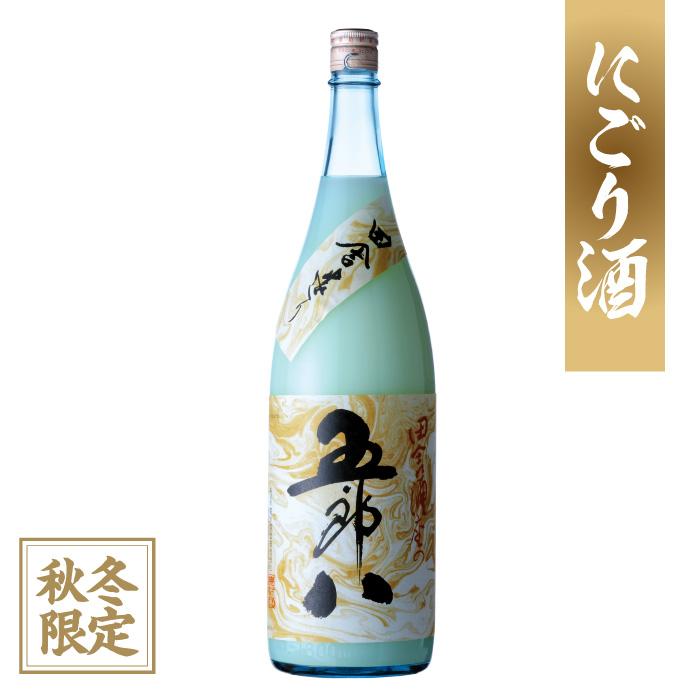 【秋冬季限定】にごり酒 五郎八