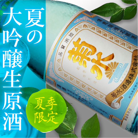 【季節・数量限定】夏の大吟醸生原酒