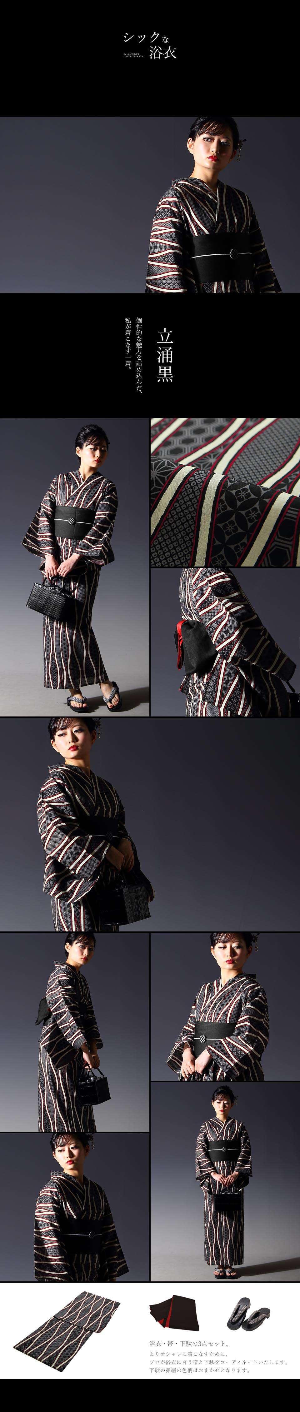 レディース浴衣3点セット かっこいい 黒 赤 白