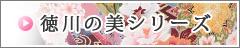徳川の美シリーズレンタル