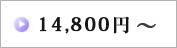 14800円レンタル