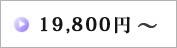 19800円レンタル